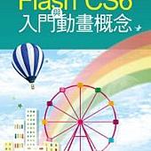 Flash CS6 入門與動畫概念(附CD)