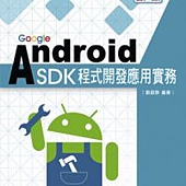 Google Android SDK程式開發應用實務:適用Android 3.X~4