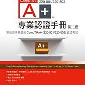 CompTIA A+ 220-801 220-802專業認證手冊(第二版)