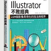 Illustrator不敗經典:229個影像具現化的技法與程序(附CD)