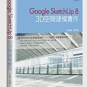 Google SketchUp 8:3D空間建模實作(附CD)
