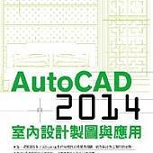 AutoCAD 2014室內設計製圖與應用