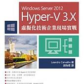 Hyper-V 3.X虛擬化技術企業現場實戰