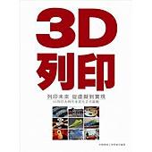3D列印‧列印未來---從虛擬到實現:3D列印大時代全民化正式啟動