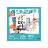 52堂培養創意的藝術課:以畫筆及各式複合媒材玩創作