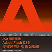 Adobe Certified Associate(ACA)國際認證─Adobe Flash CS6 多媒體設計與網站動畫