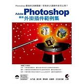 Adobe Photoshop 最新 外掛插件範例集(附光碟)