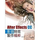 After Effects CC影音特效製作精粹(附DVD)