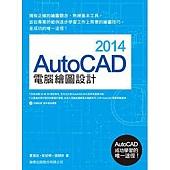 AutoCAD 2014 電腦繪圖設計 (附1片光碟)