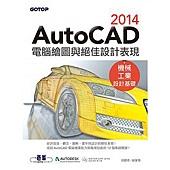 AutoCAD 2014電腦繪圖與絕佳設計表現
