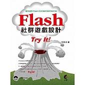 Flash 社群遊戲設計Try It!(附光碟)