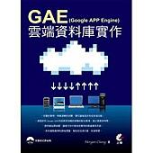 GAE (Google App Engine) 雲端資料庫實作(附光碟)