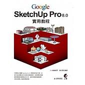 Google SketchUp Pro 8.0 實用教程 (附光碟)
