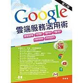 Google雲端服務活用術第二版