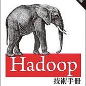 Hadoop技術手冊(第三版)