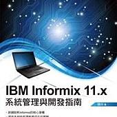 IBM Informix 11.x 系統管理與開發指南