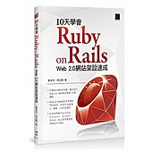10天學會 Ruby on Rails:Web 2.0 網站架設速成