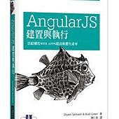 AngularJS 建置與執行