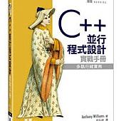 C++ 並行程式設計實戰手冊
