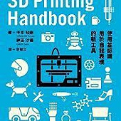 3D Printing Handbook-使用並認識用於自我表現的新工具