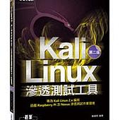 Kali Linux 滲透測試工具 (第二版)