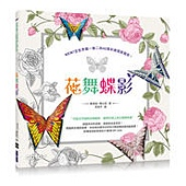 花舞蝶影|可畫又可摺的花蝶藝術,躍然於紙上的立體著色書!
