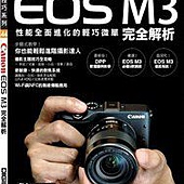 Canon EOS M3完全解析