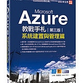 Microsoft Azure教戰手札(第三版)–系統建置與管理篇
