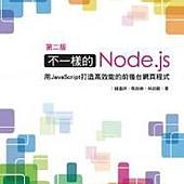 不一樣的 Node.js:用 JavaScript 打造高效能的前後台網頁程式 (第二版)