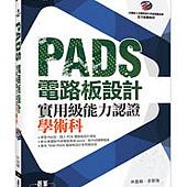 PADS 電路板設計實用級能力認證學術科