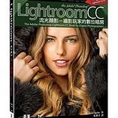 Adobe Photoshop Lightroom CC流光顯影|攝影玩家的數位暗房!
