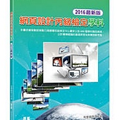 網頁設計丙級檢定學科-以計概原理分章節(105試題)
