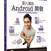深入淺出 Android 開發 (Head First Android Development)