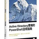 Active Directory 環境的 PowerShell 活用指南