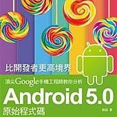 比開發者更高境界:頂尖 Google 手機工程師教你分析 Android 5.0 原始程式碼