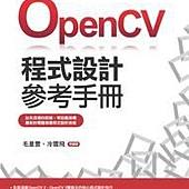 OpenCV 程式設計參考手冊