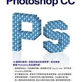 達標!Photoshop CC