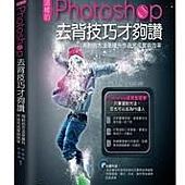這樣的 Photoshop 去背技巧才夠讚!用對的方法來提升作品完成度與效率