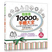 簡筆畫10000例手繪大全|大小朋友與親子都可以享受的快樂塗鴉趣(暢銷授權版)