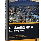 Docker 編配的奧義