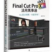 Final Cut Pro X活用萬事通