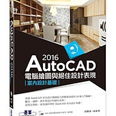 AutoCAD 2016電腦繪圖與絕佳設計表現:室內設計基礎