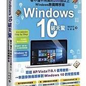 Windows 10破天驚-看不懂不用買的200招以上Windows無痛轉移術