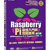 Raspberry Pi最佳入門與實戰應用(第二版)