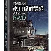 跨視窗尺寸網頁設計實錄-All about RWD(Responsive Web Design)