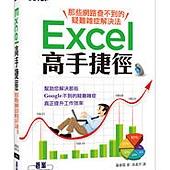 Excel高手捷徑|那些網路查不到的疑難雜症解決法