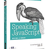 Speaking JavaScript|簡明完整的 JS 精要指南 (Speaking JavaScript)