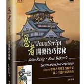 忍者:JavaScript開發技巧探秘 (Secrets of the JavaScript Ninja)