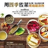 用四季佐菜──自己作,安心吃的99種罐裝漬物