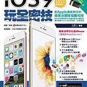 iOS9玩全密技-蘋果迷帶你玩通iPhone